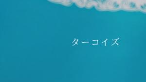 数秘5カラー(ターコイズ)