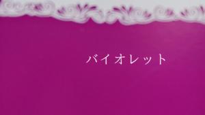 数秘7カラー(バイオレット)