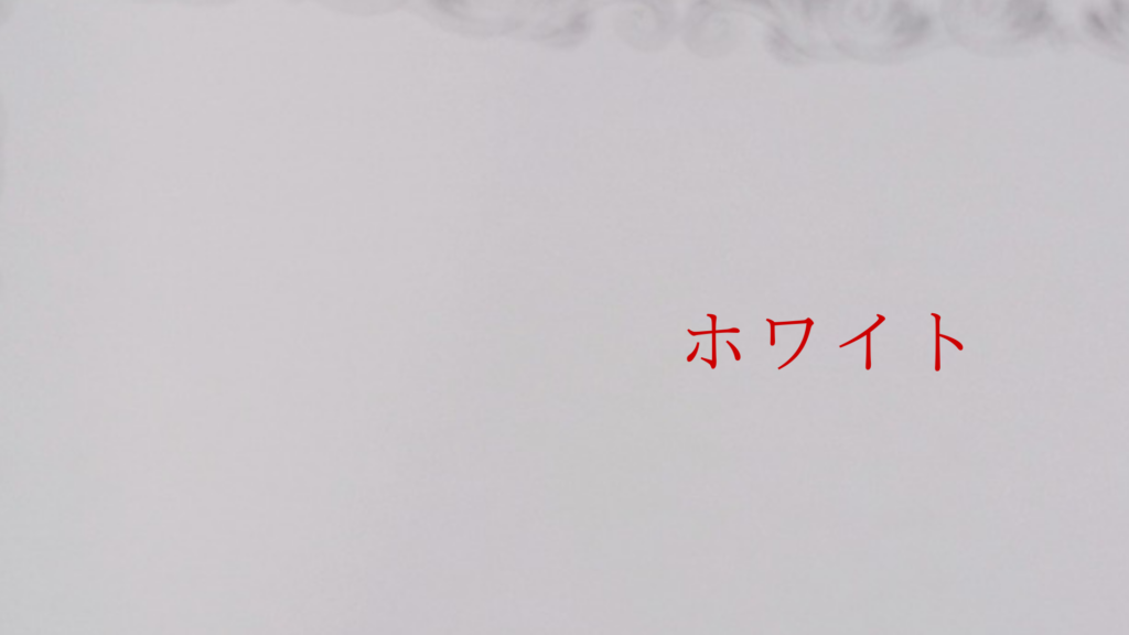 数秘0カラー(ホワイト)