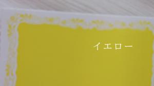 数秘3カラー(イエロー)