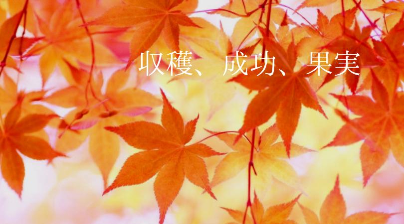 オレンジ(成功、収穫、果実)数秘8