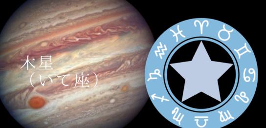 木星のサイン(いて座)