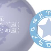 水星のサイン(ふたご座、おとめ座)