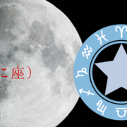 月のサイン(かに座)