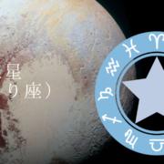 冥王星のサイン(さそり座)