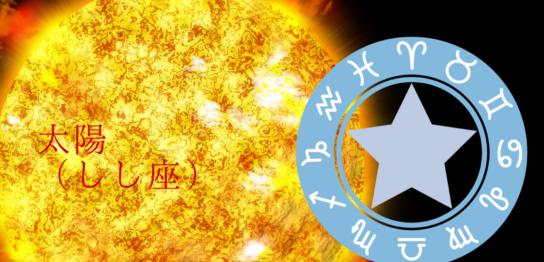 太陽のサイン(しし座)