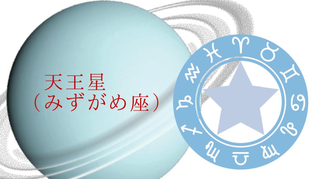 天王星のサイン(みずがめ座)