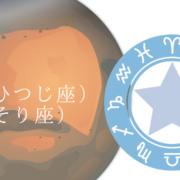火星のサイン
