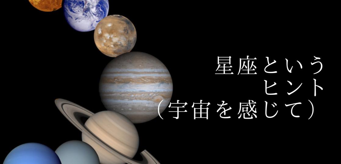 宇宙と星座のサイン