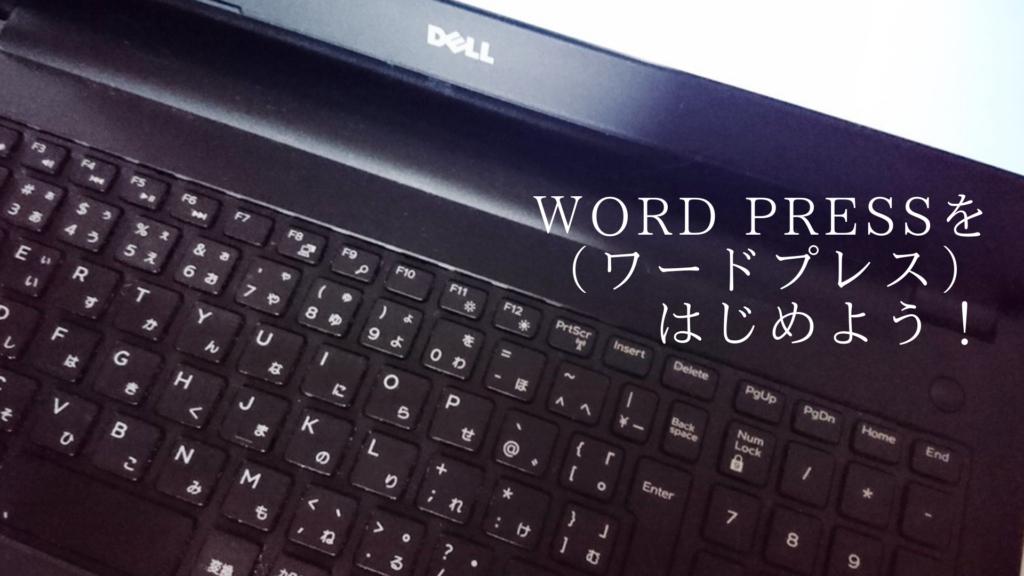 wordpressワードプレスをはじめよう