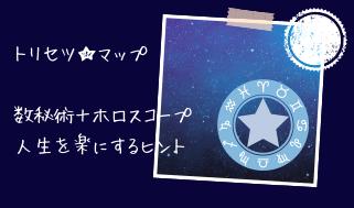 トリセツマップ作成(東理恵)