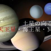 トランスサタニアン(土星・天王星・海王星・冥王星)