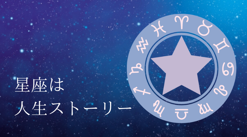 12星座は人生ストーリー