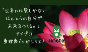 東理恵のアメブロ