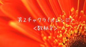 第2チャクラ(オレンジ)数秘8