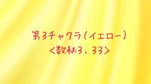 第3チャクラ(イエロー)数秘3