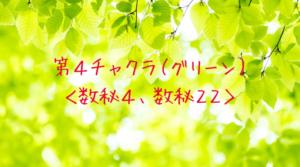 第4チャクラ(グリーン)数秘4、数秘22