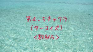 第4.5チャクラ(ターコイズ)数秘5