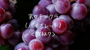 第7チャクラ(バイオレット)数秘7
