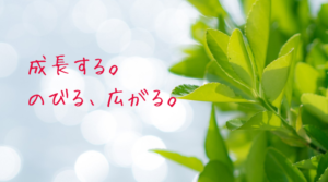 数秘4(成長する)蟹座、乙女座