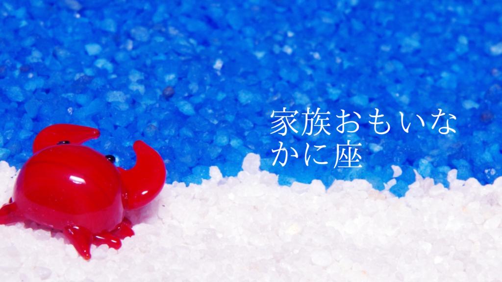 家族おもいな蟹座(東理恵)