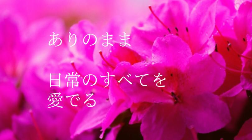 マゼンタ~ありのまま~数秘9