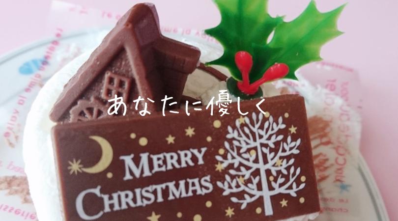 メリークリスマス(あなたに優しく)