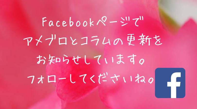 Facebookページ(きらきら輝くあなたになる)