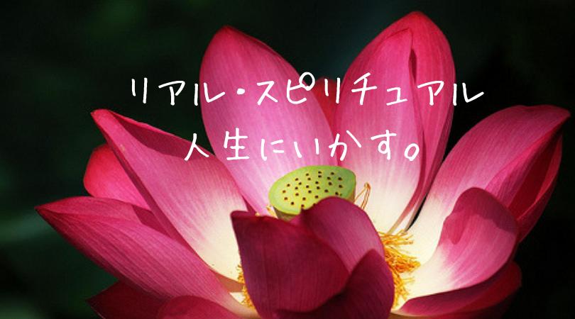 リアルスピリチュアル(東理恵)