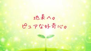 数秘3(ピュアな好奇心)双子座