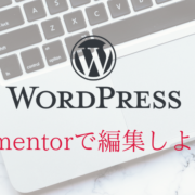 WordPress Elementorで編集しよう