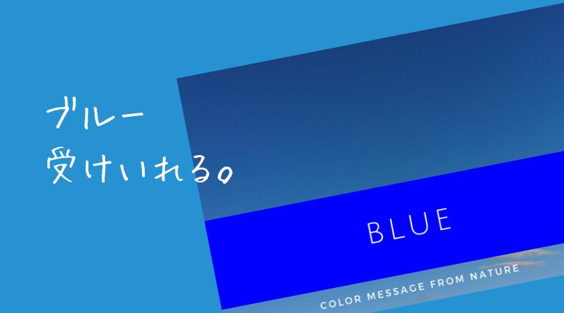 ブルー(受け入れる)数秘2