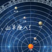 山羊座の新月