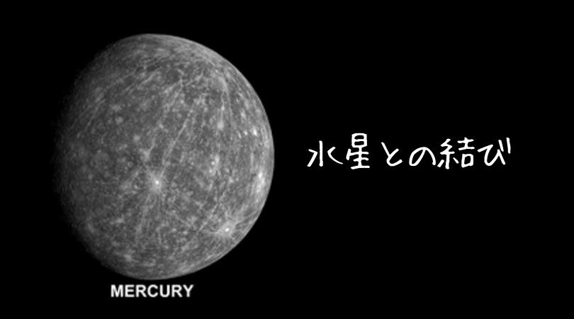 ヘリオセントリック(水星との結び)