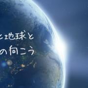 月と地球とその向こう(ヘリオセントリック)