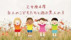 サビアンシンボル(乙女座4度)