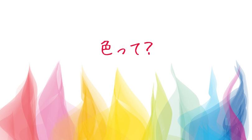 色って?(カラー)
