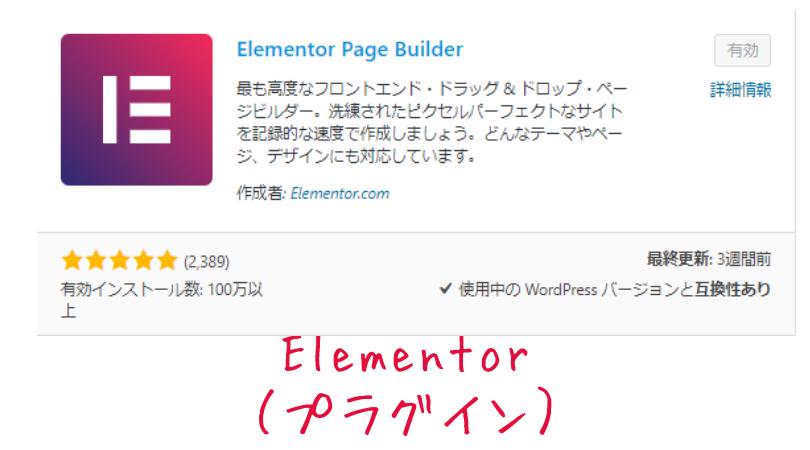 WordPressエディタ(Elementor)