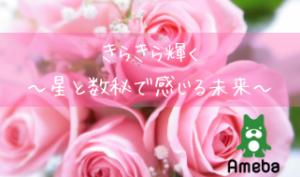 きらきら輝く(東理恵アメブロ)