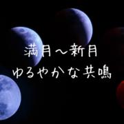 満月と新月、まろうやかな共鳴
