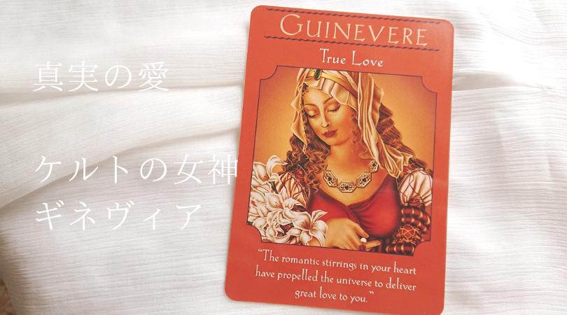 真実の愛(女神ギネヴィア)