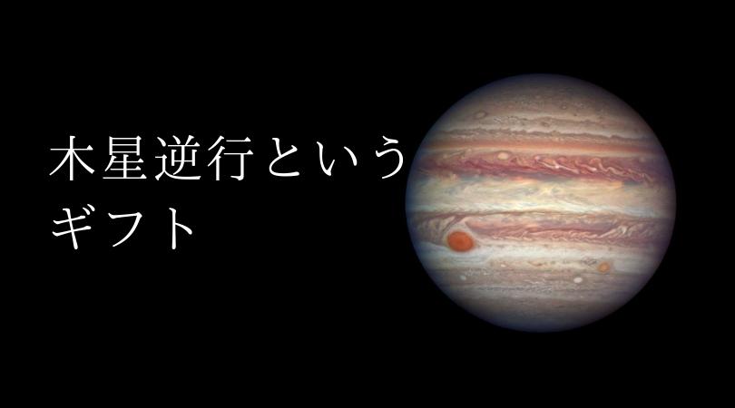 射手座で木星逆行