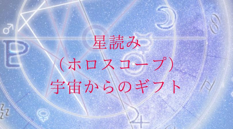 星読み(ホロスコープ)宇宙からのギフト