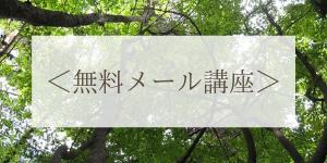 東理恵の無料メール講座