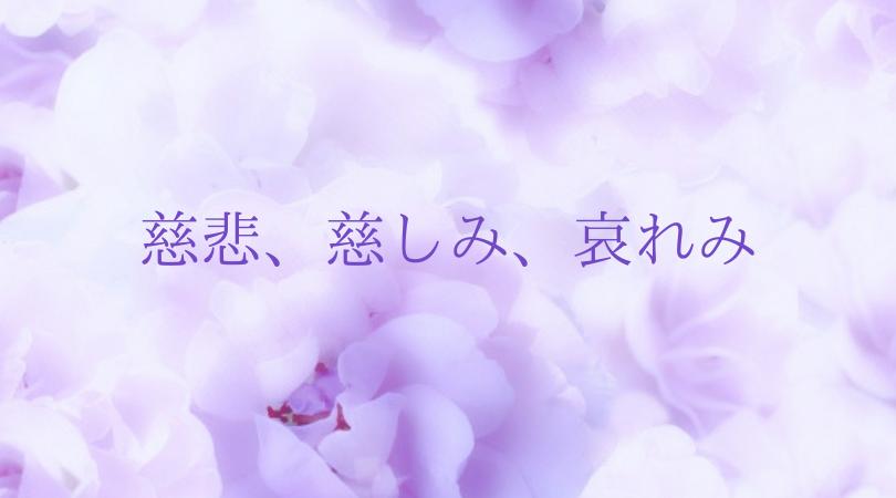 数秘7(慈悲、慈しみ、哀れみ)
