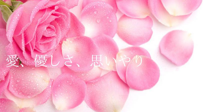 ピンク(愛、優しさ、思いやり)