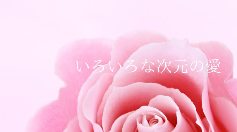 いろいろな次元の愛(数秘6)