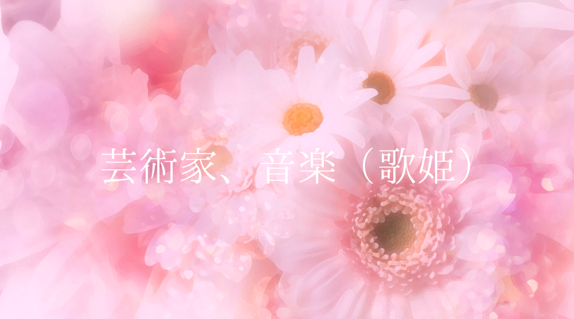ピンク(芸術家、歌姫)数秘6