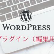WordPress(プラグイン)編集用