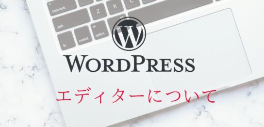 WordPress エディターについて